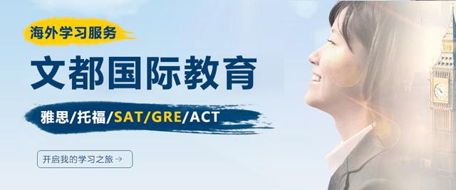 天津文都國際教育