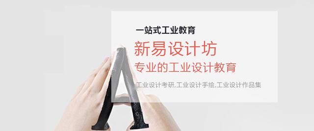 北京新易設計坊