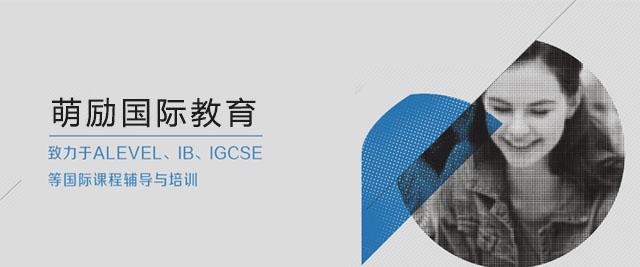 上海萌勵國際教育