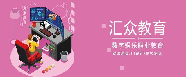 上海匯眾教育