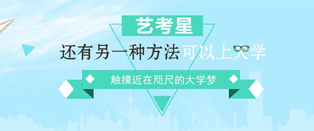 上海藝考星