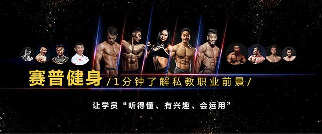 上海賽普健身