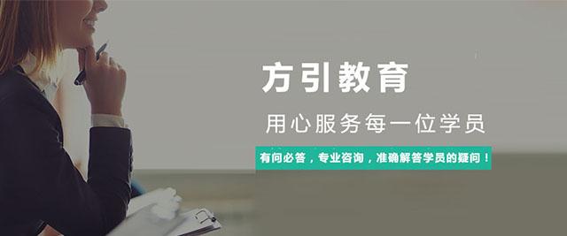 上海方引教育