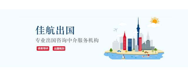天津中公佳航出國