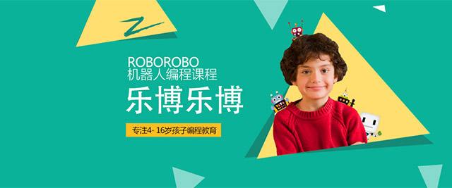 重慶樂博樂博教育
