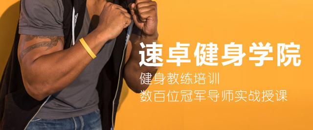 北京速卓健身學院