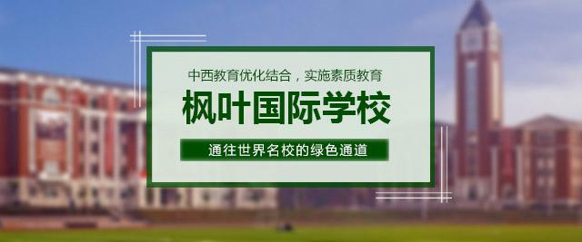 重慶楓葉國際學校