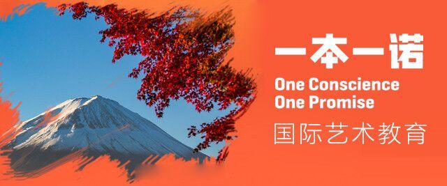 北京一本一諾國際藝術教育