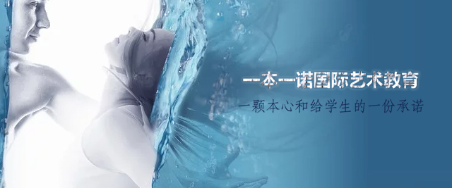 天津一本一諾國際藝術教育