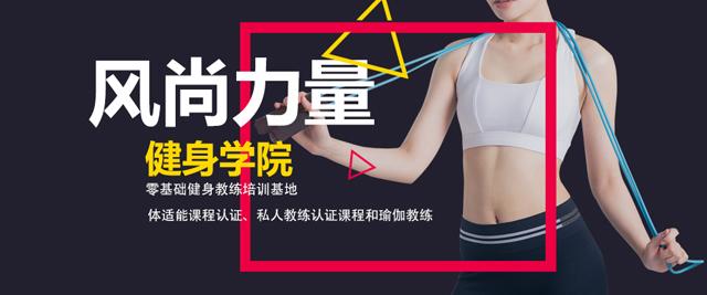 北京風尚力量健身學院