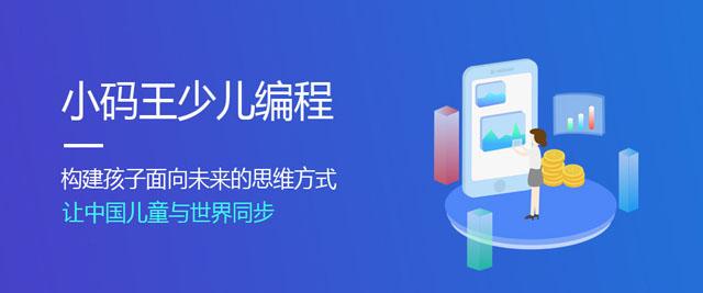 重慶小碼王少兒編程教育