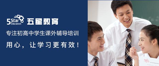 上海五星教育