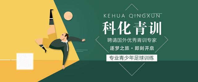 上海科化青訓