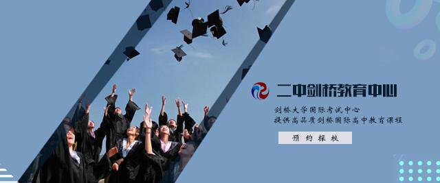 天津二中劍橋教育中心