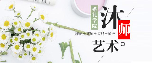 重慶沐師藝術學院