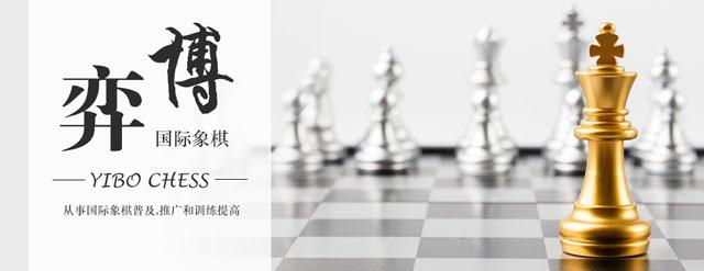 广州弈博国际象棋
