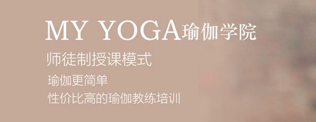广州MY瑜伽学院