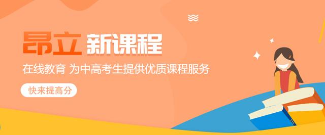 北京昂立新課程