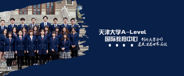 天津大學A-Level國際教育中心