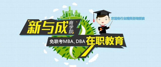 北京新與成商學院