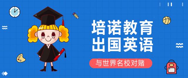 天津培諾教育