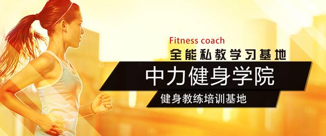 北京中力健身學院