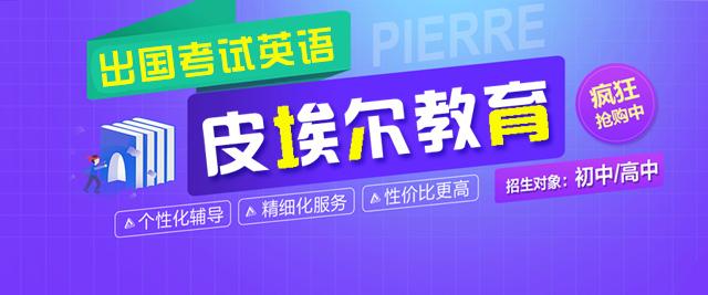 青島皮埃爾外語學校