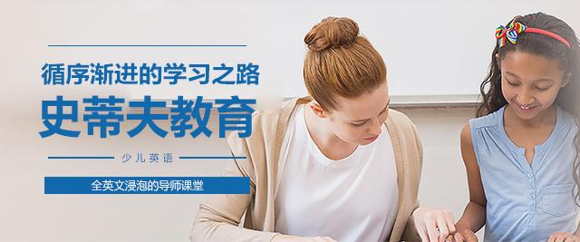 北京史蒂夫教育