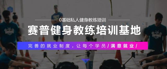 重慶賽普健身教練培訓基地