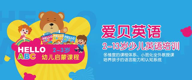 北京愛貝國際少兒英語