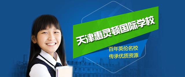 天津惠靈頓國際學校