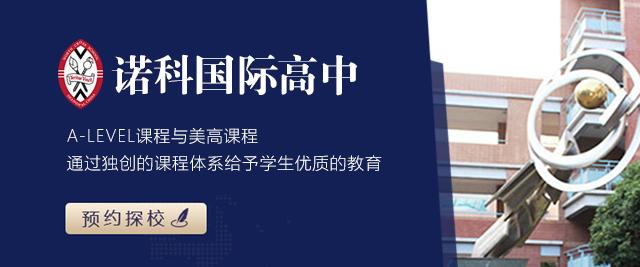 上海諾科國際高中
