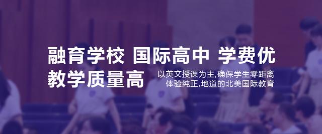 上海融育學校
