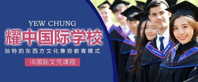 北京耀中國際學校