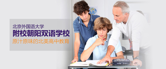 北京外國語大學附校朝陽雙語學校