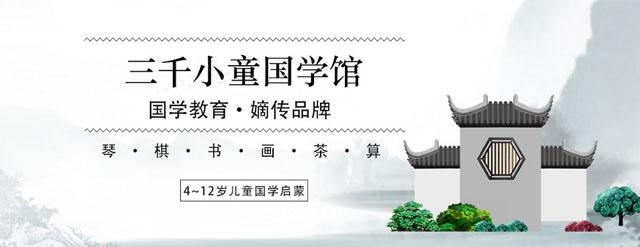 廣州三千小童國學館