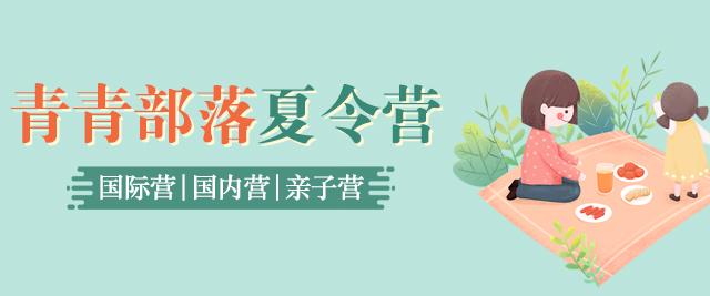 北京青青部落夏令營