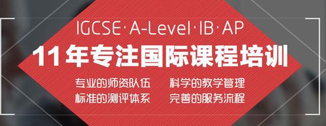 广州学通国际教育