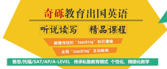 福州奇礫教育