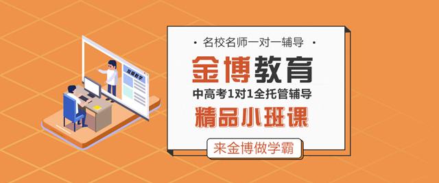 北京金博教育