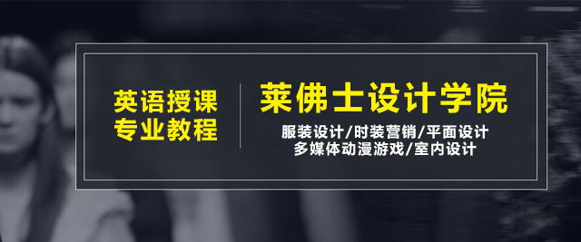 上海萊佛士設計學院