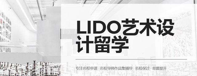 广州LIDO国际艺术教育