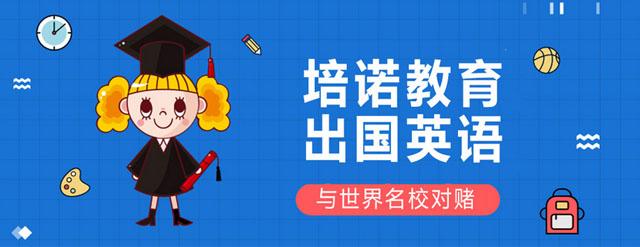 深圳培諾教育