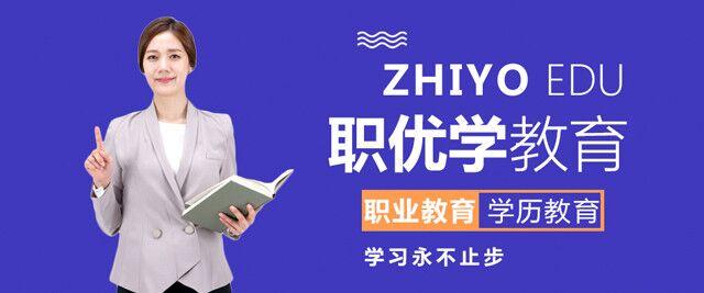 北京職優學教育