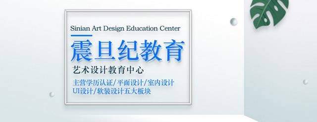 广州震旦纪艺术设计学院