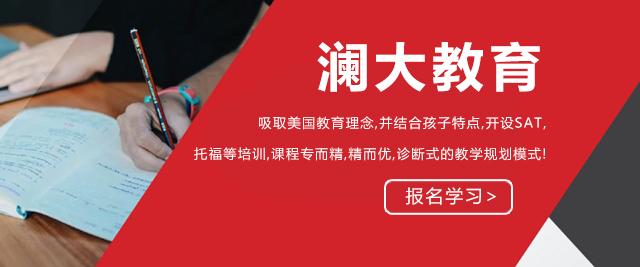 上海瀾大教育