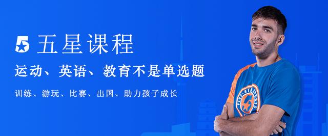 上海五星體育