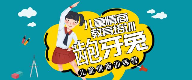 青島齙牙兔教育