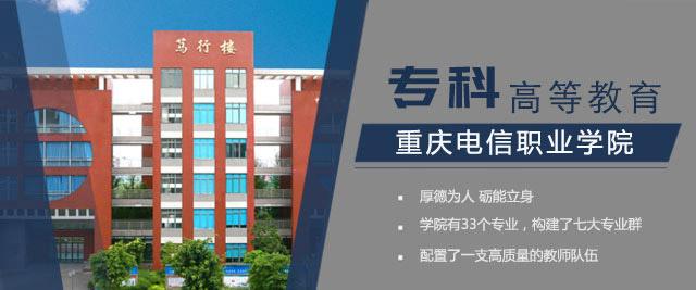 重慶電訊職業學院