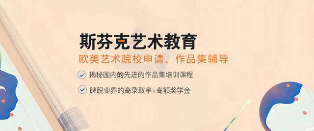 重慶斯芬克藝術留學教育